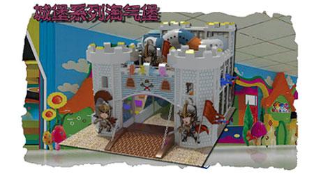 城堡主题-淘气堡示范图